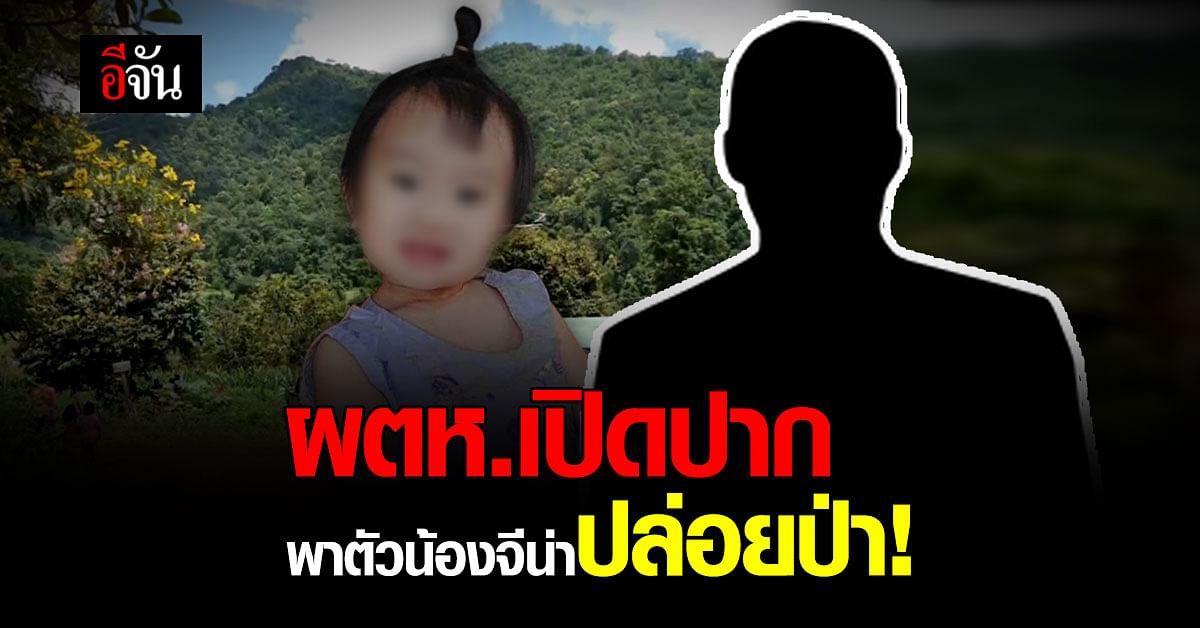(Video) จับ 1 ขวบ 11 เดือน เซ่นเจ้าเขา! คำสารภาพที่ วกวน