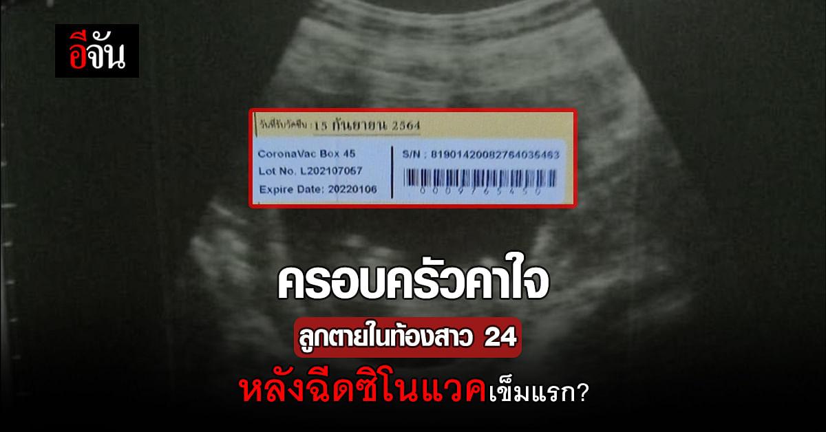 ขอความกระจ่าง! สาว 24 ท้อง 9 เดือน ฉีดซิโนแวคเข็มแรก ลูกตายในท้อง?