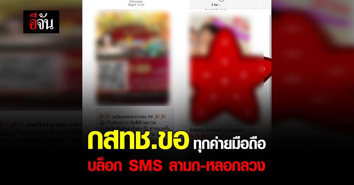 กสทช.ขอทุกค่ายมือถือ บล็อก SMS หลอกลวง