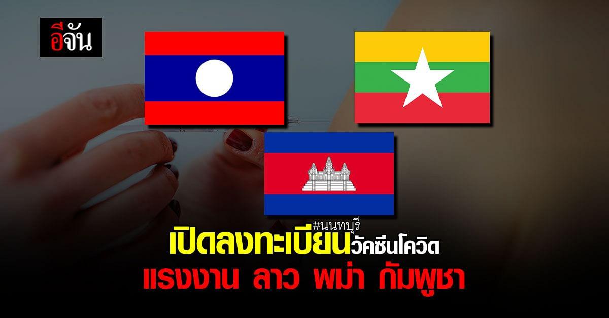 """สสจ.นนทบุรี เปิด """"นนท์ ASEAN"""" ฉีดวัคซีนโควิดให้แรงงานต่างชาติ"""
