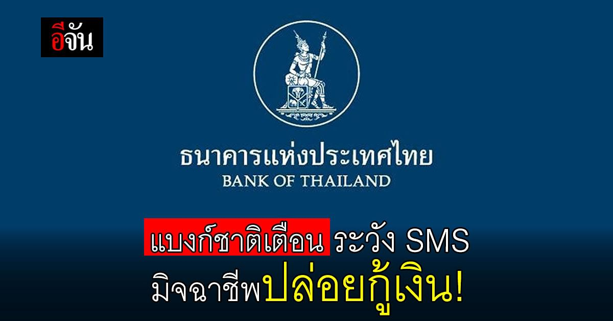 แบงก์ชาติเตือน ระวัง SMS มิจฉาชีพปล่อยกู้เงิน! แต่อาจเสียเงิน