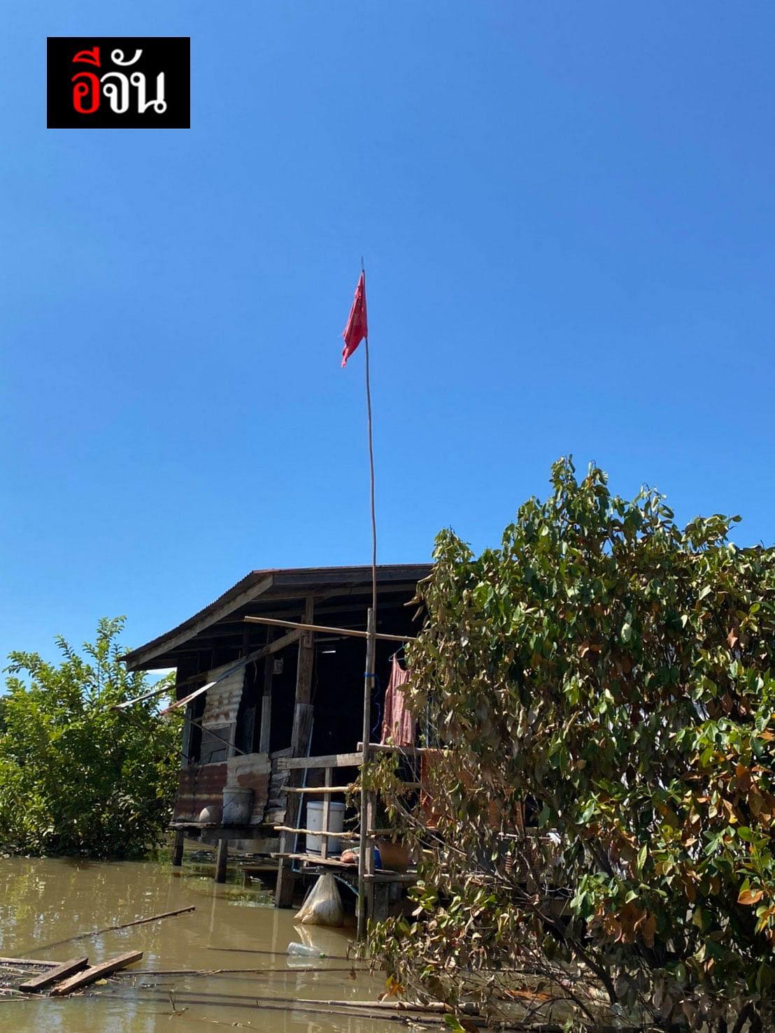 ชาวบ้าน ปักธงแดงของความช่วยเหลือ