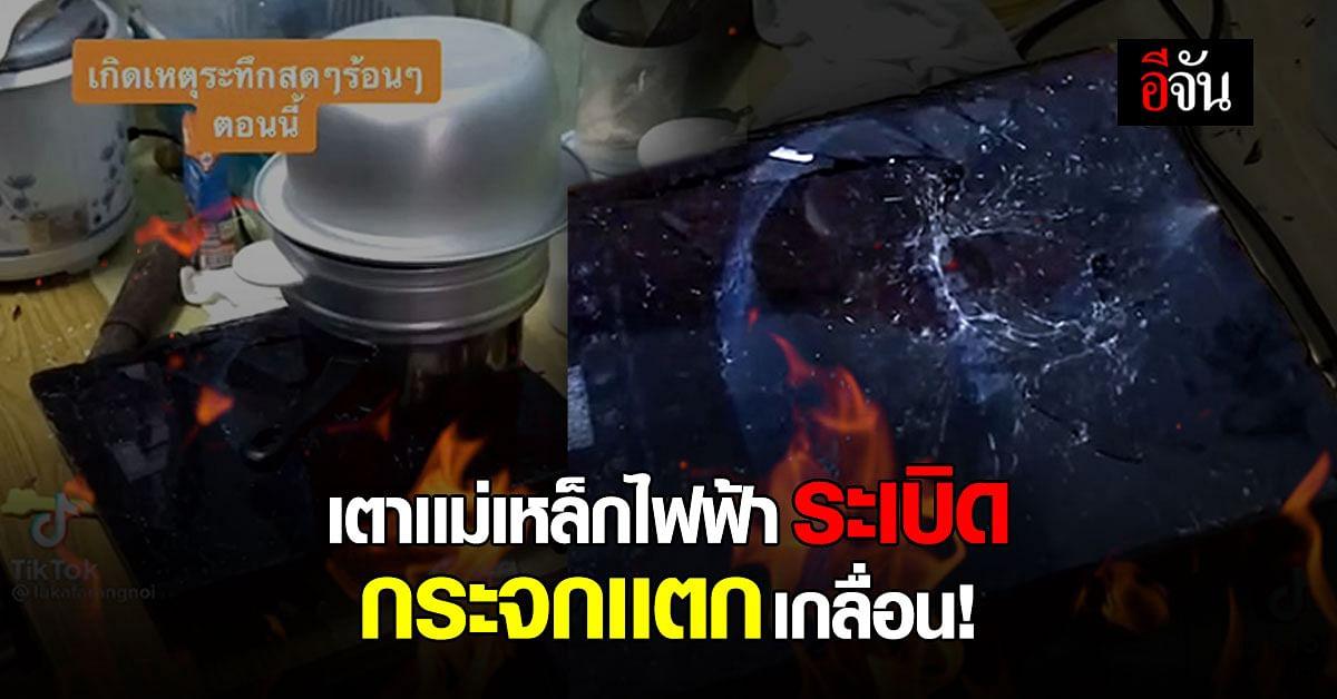 อันตราย แม่บ้านเตือน เตาเเม่เหล็กไฟฟ้าระเบิด กระจกกระจาย!
