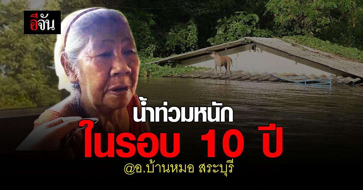 วิกฤติ! บ้านหมอ สระบุรี น้ำท่วม มิดหลังคา หนักสุดในรอบ 10 ปี