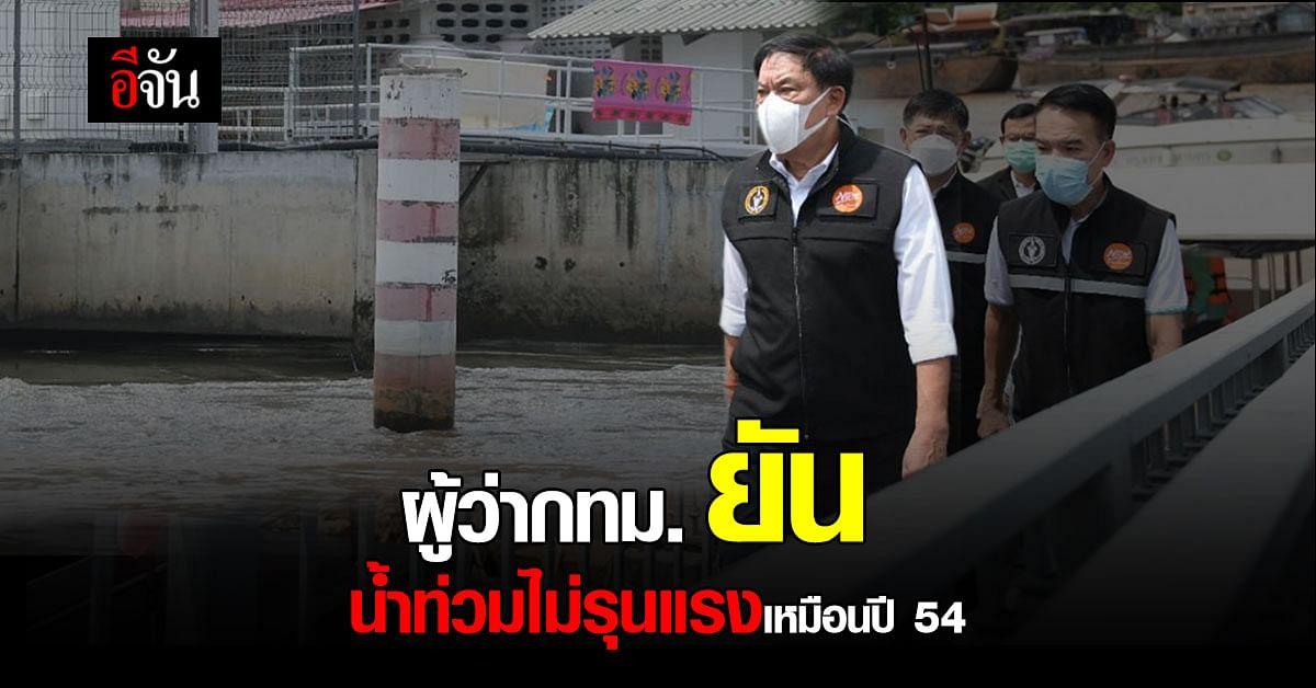 ผู้ว่าฯ กทม. ยืนยัน น้ำไม่ท่วมรุนแรง เหมือนปี 2554