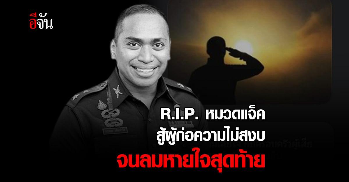 อาลัย หมวดแจ๊ค ทหารกล้าเสียชีวิตหลังปะทะกลุ่มผู้ก่อความไม่สงบ นราธิวาส