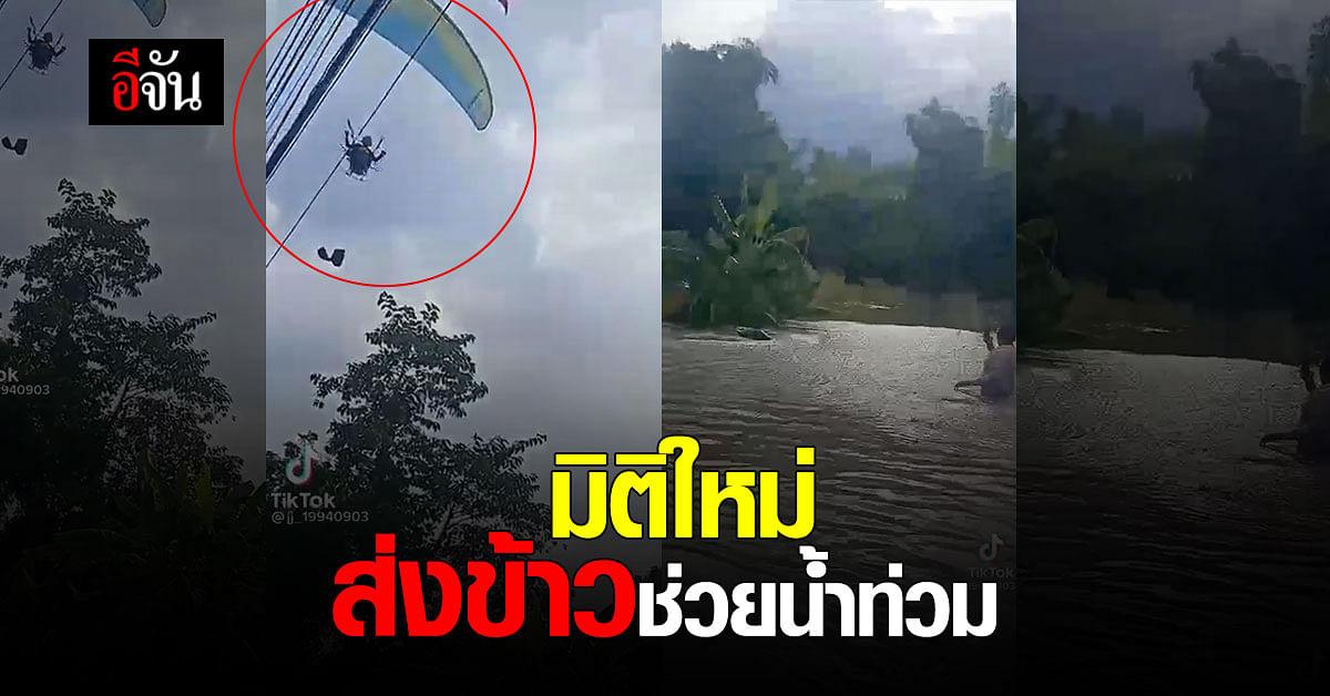 สุดเจ๋ง! ภารกิจบินพารามอเตอร์ส่งข้าว ช่วยผู้ประสบภัยน้ำท่วมสุโขทัย