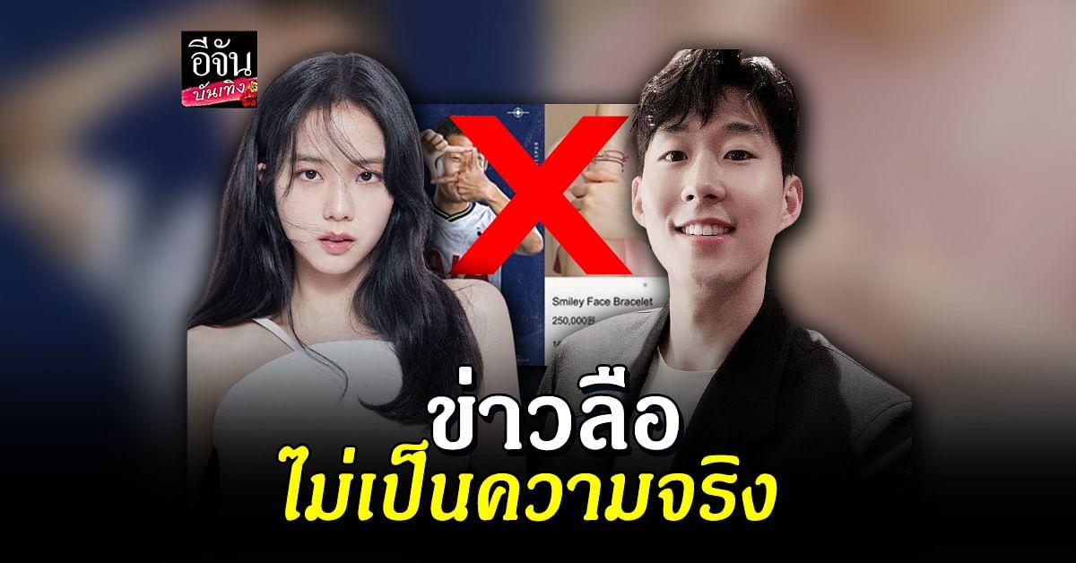 แฟนคลับปกป้อง จีซู BLACKPINK หลังมีข่าวออกเดท ซนฮึงมิน