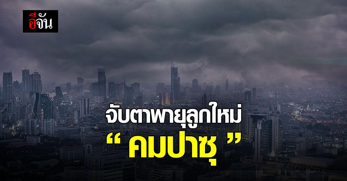 กรมอุตุนิยมวิทยา ประกาศเตือน พายุลูกใหม่ คมปาซุ 13 - 14 ตุลา