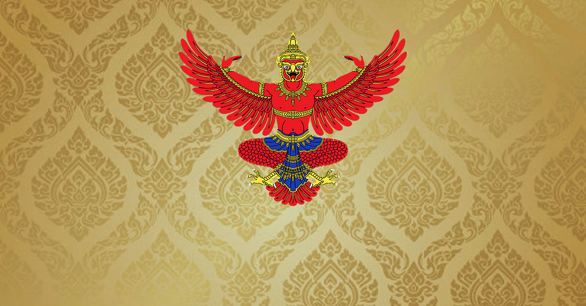ราชกิจจาฯ ประกาศ ประมวล จริยธรรมข้าราชการการเมือง