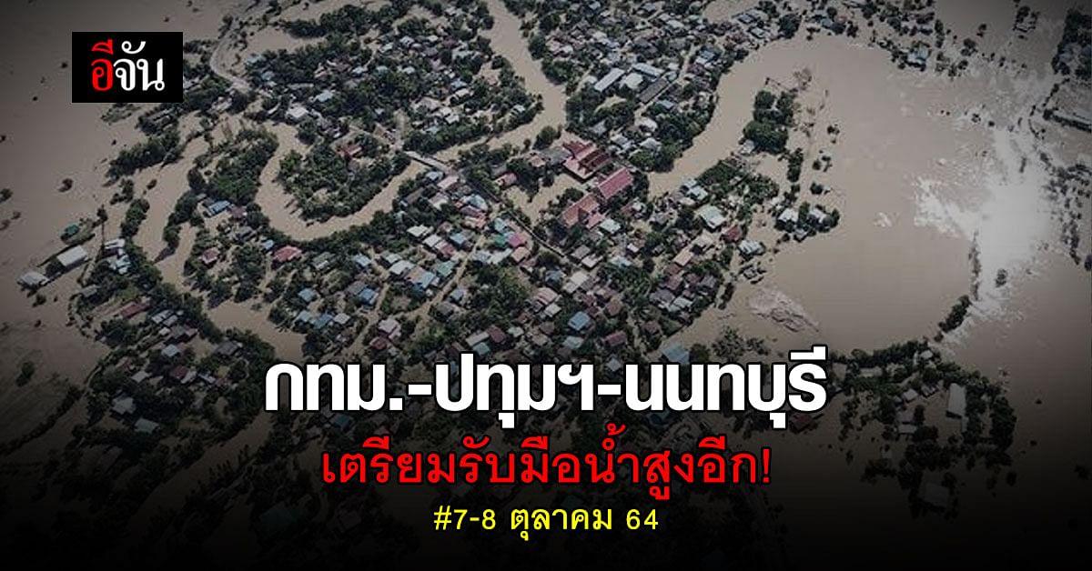 ชาว กรุงเทพฯ ปทุมธานี นนทบุรี เตรียมรับมือน้ำสูง 7-8 ตุลาคม นี้