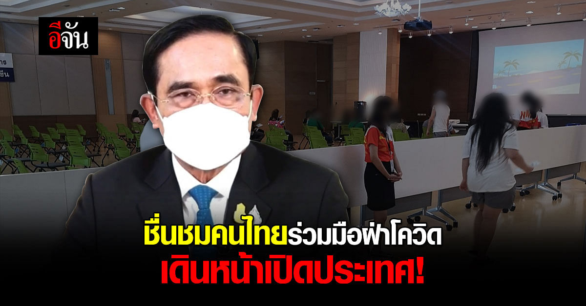 นายกฯ ชื่นชมคนไทยร่วมมือจัดการโควิด พร้อมเดินหน้าเปิดประเทศ