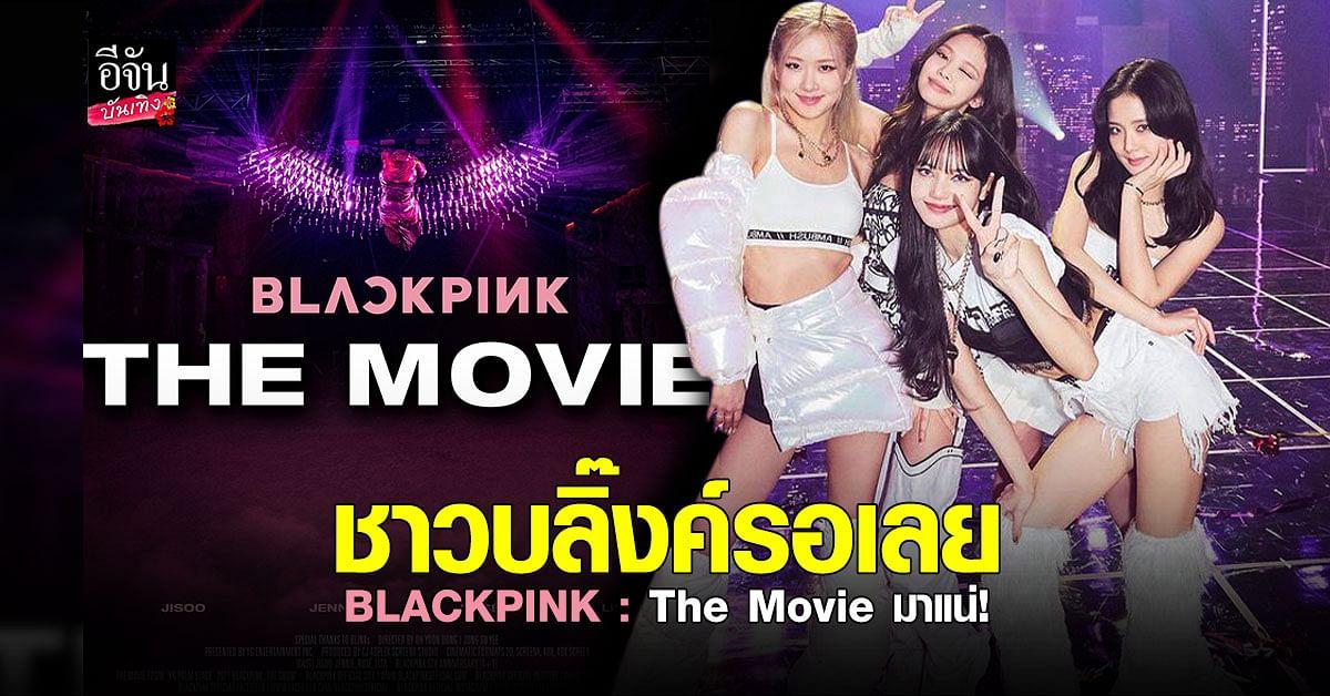 บลิ๊งค์ไทยเตรียมเฮ BLACKPINK : The Movie เตรียมเข้าฉาย 14 ต.ค.นี้