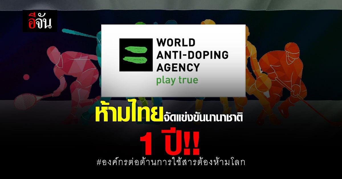 วาด้า แบนไทย ห้ามจัดกีฬานานาชาติ 1 ปี เหตุผิดข้อบังคับ องค์กร