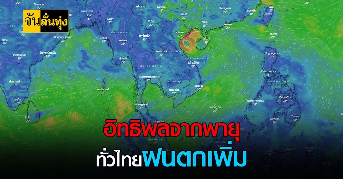 กรมุอุตุ เผย อิทธิพลจากพายุโซนร้อน คมปาซุ ทำไทยฝนตกเพิ่ม