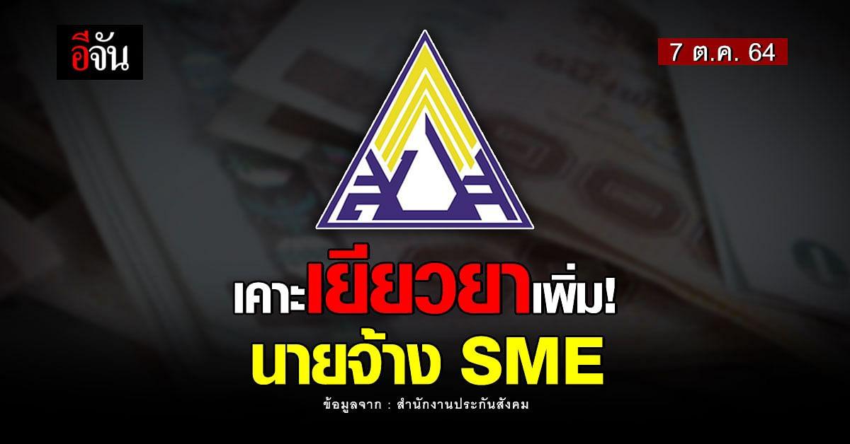 เช็ก !! มาตรการเยียวยา เพิ่มเติม 3,000 บาท นายจ้าง SME