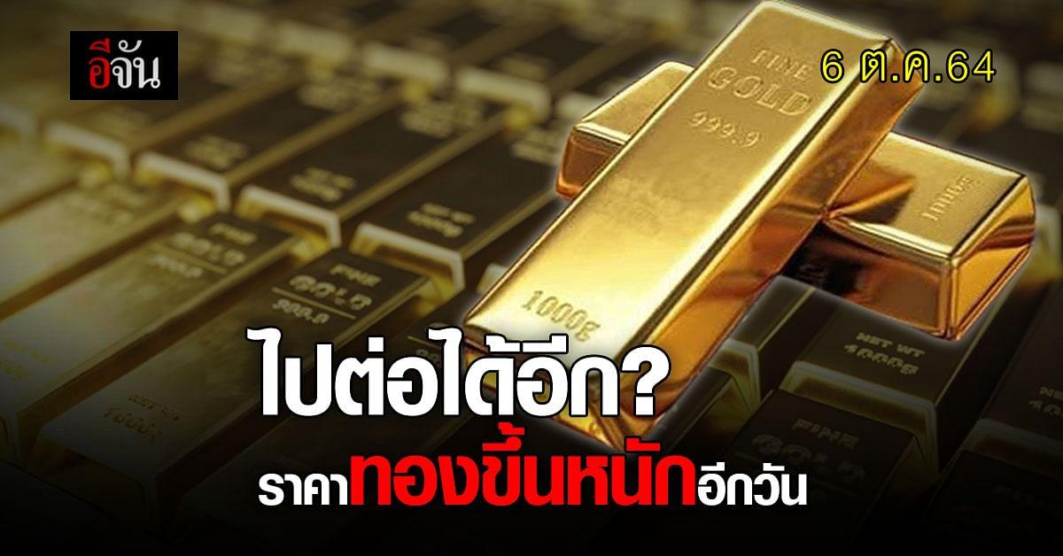 ราคาทองวันนี้ เปิดตลาด ปรับขึ้น 100 บาท ทองรูปพรรณ ขายออก 28,700 บาท