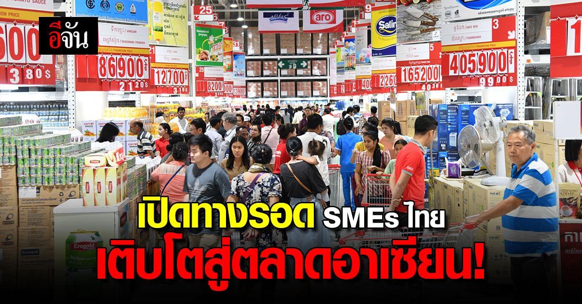 แม็คโคร - โลตัสส์ หนุน SMEs ไทยสู้โควิด พาเติบโตสู่ตลาดอาเซียน