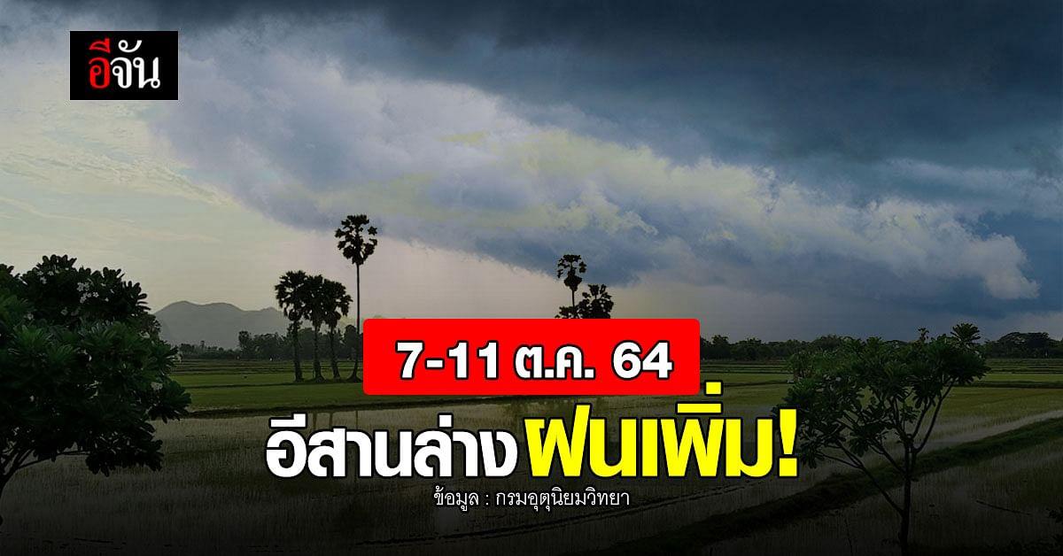 7-11 ต.ค.64 อีสานล่าง เตรียมรับมือฝนตกหนัก อาจะเกิดน้ำท่วม