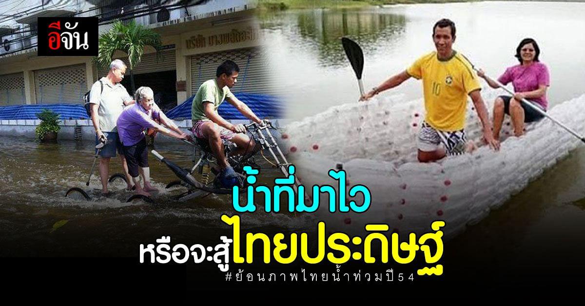 ย้อนภาพไทยประดิษฐ์ หนีน้ำท่วมปี 54 มาดูกันซิ มีอะไรบ้าง?