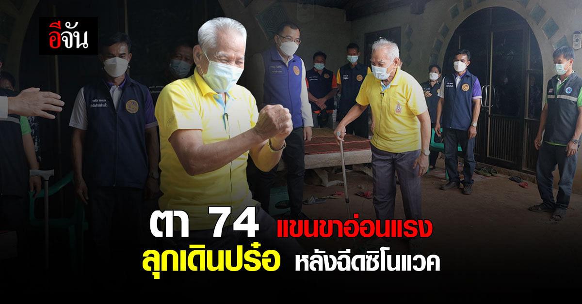 ตาวัย 74 ปี ป่วยติดบ้าน แขนขาอ่อนแรง กลับลุกเดินปร๋อหลังฉีดซิโนแวค