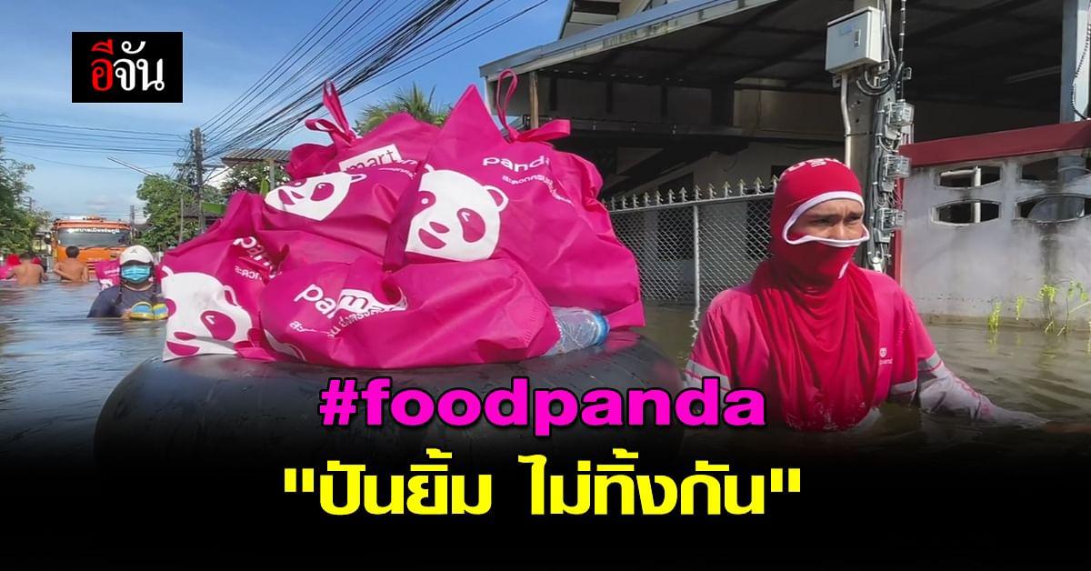 foodpanda ร่วมส่ง รอยยิ้ม ชาวชัยภูมิ ในโครงการ ปันยิ้ม ไม่ทิ้งกัน