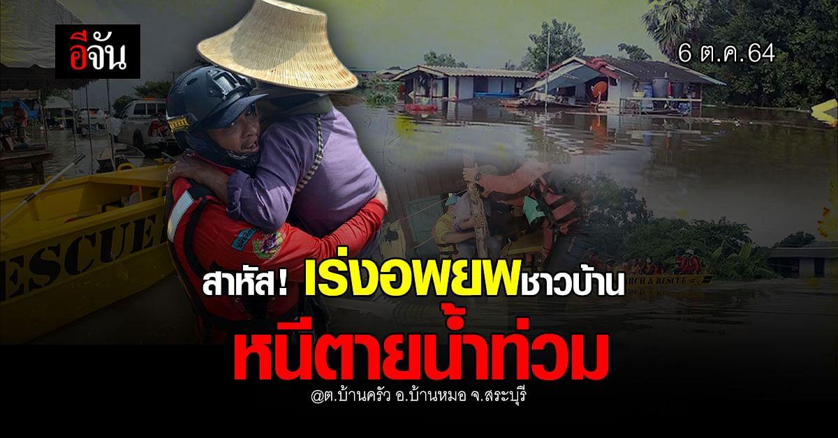 วิกฤติแล้ว! บ้านหมอ สระบุรี เร่งอพยพชาวบ้าน น้ำท่วมทะลักชั้น 2