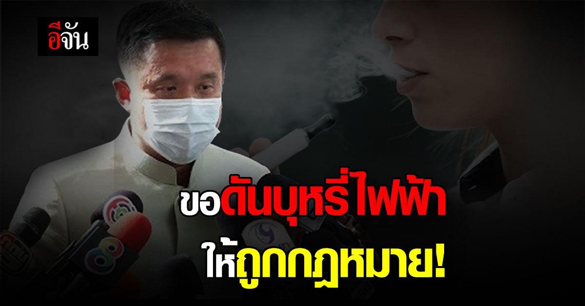 ชัยวุฒิ ขอศึกษา ดันบุหรี่ไฟฟ้าถูกกฎหมาย