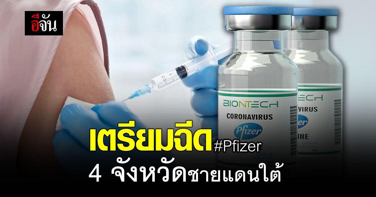 Pfizer ถึงไทยสัปดาห์หน้า 1.5 ล้านโดส เร่งฉีด 4 จังหวัดชายแดนใต้