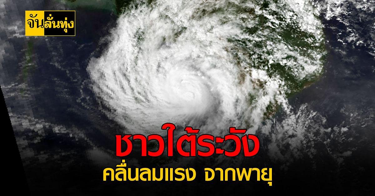 กรุมอุตุฯ เตือน ภาคใต้ระวังคลื่นลมแรงจากพายุ