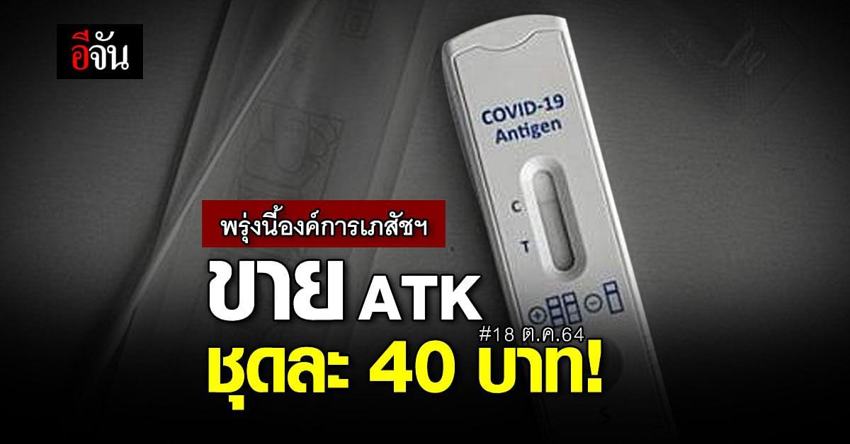 พรุ่งนี้  GPO เล็งเปิดขาย ขายชุดตรวจ ATK ราคา 40 บาท