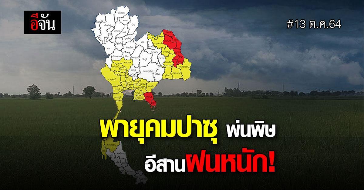 อุตุฯ เตือน คมปาซุ จะขึ้นฝั่งเวียดนาม 13-14 ต.ค.64 ทำอีสานฝนตกหนัก