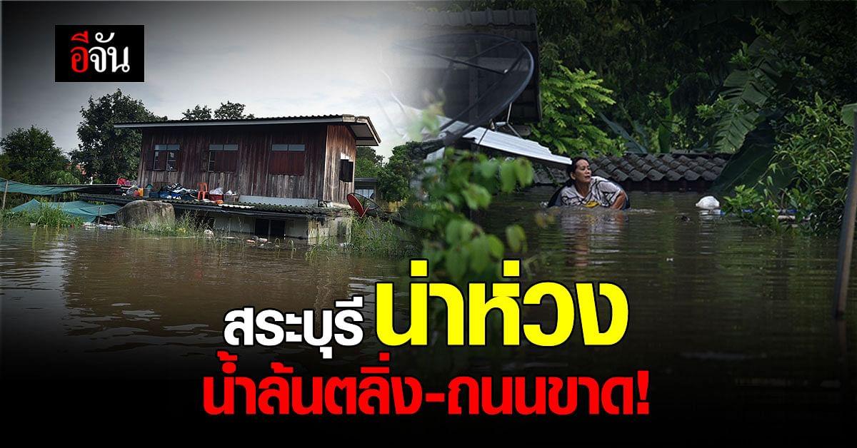 11 อำเภอ สระบุรีอ่วม น้ำล้นตลิ่ง ถนนถูกตัด น้ำมิดหลังคาบ้าน