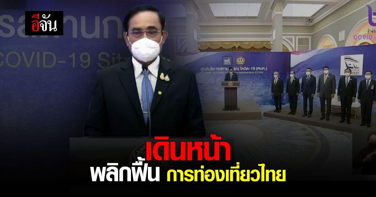 บิ๊กตู่ เดินหน้า สร้างความมั่นใจ กู้การท่องเที่ยวไทย