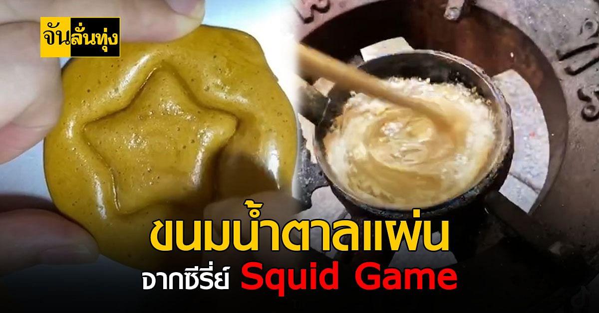 ทัลโกนา ขนมน้ำตาลแผ่น ฟีเว่อร์จากซีรี่ย์  Squid Game