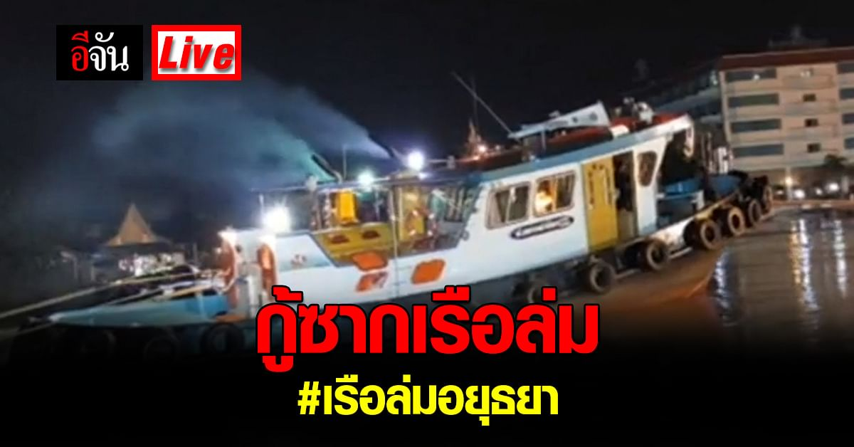(Video) นาทีชีวิต! สายไฟในซากเรือพันนักประดาน้ำ ระหว่างค้นหาลุงขับเรือ