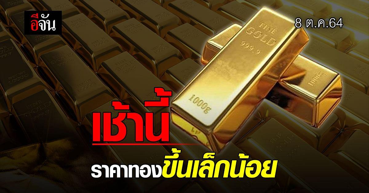 ราคาทองวันนี้ เปิดตลาด ปรับขึ้น 50 บาท ทองรูปพรรณ ขายออก 28,700 บาท
