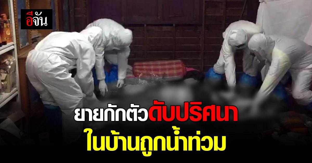 ยายวัย 74 กักตัวโควิด เสียชีวิตปริศนาในบ้านถูกน้ำท่วม