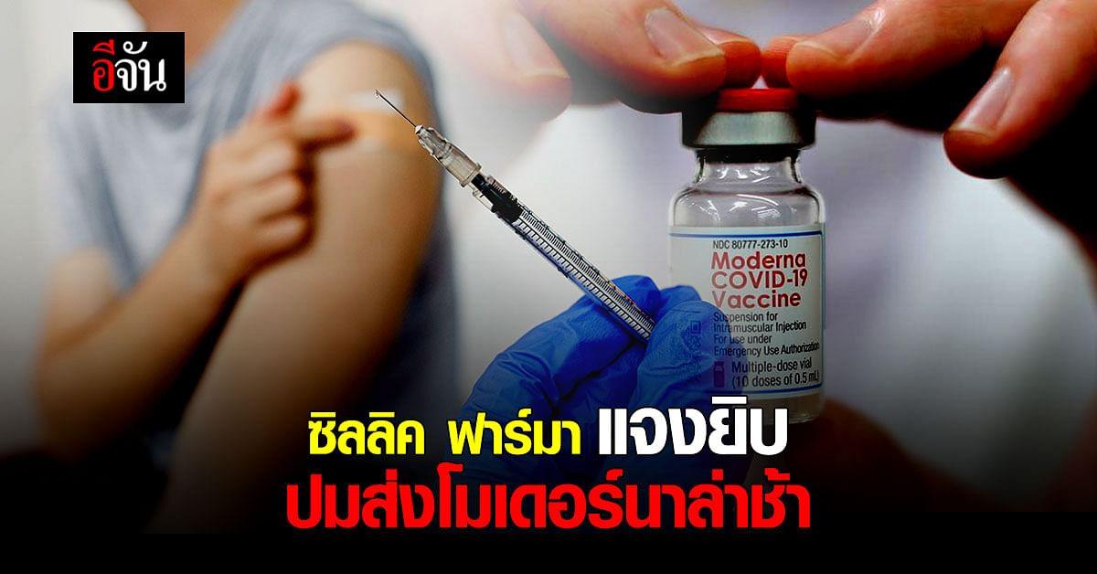 ซิลลิค ฟาร์มา ออกแถลงการณ์แจงยิบ ปมเลื่อนส่งวัคซีนโมเดอร์นาให้ไทย
