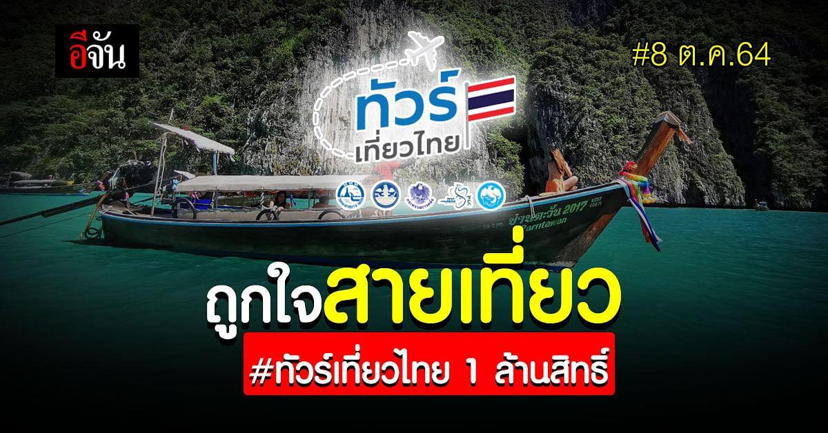 สายเที่ยวห้ามพลาด !! วันนี้ เปิดจอง ทัวร์เที่ยวไทย 1 ล้านสิทธิ์