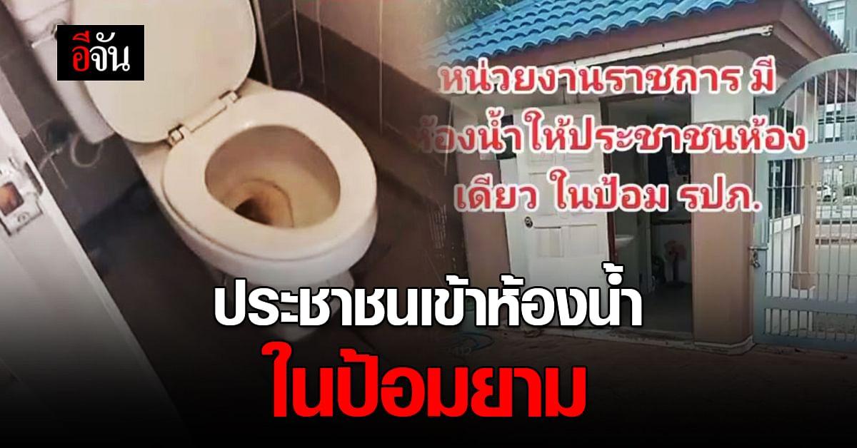ชาวเน็ตว่าไง? สถานที่ราชการประชาชนเข้าห้องน้ำที่ป้อมยาม มีให้ห้องเดียว