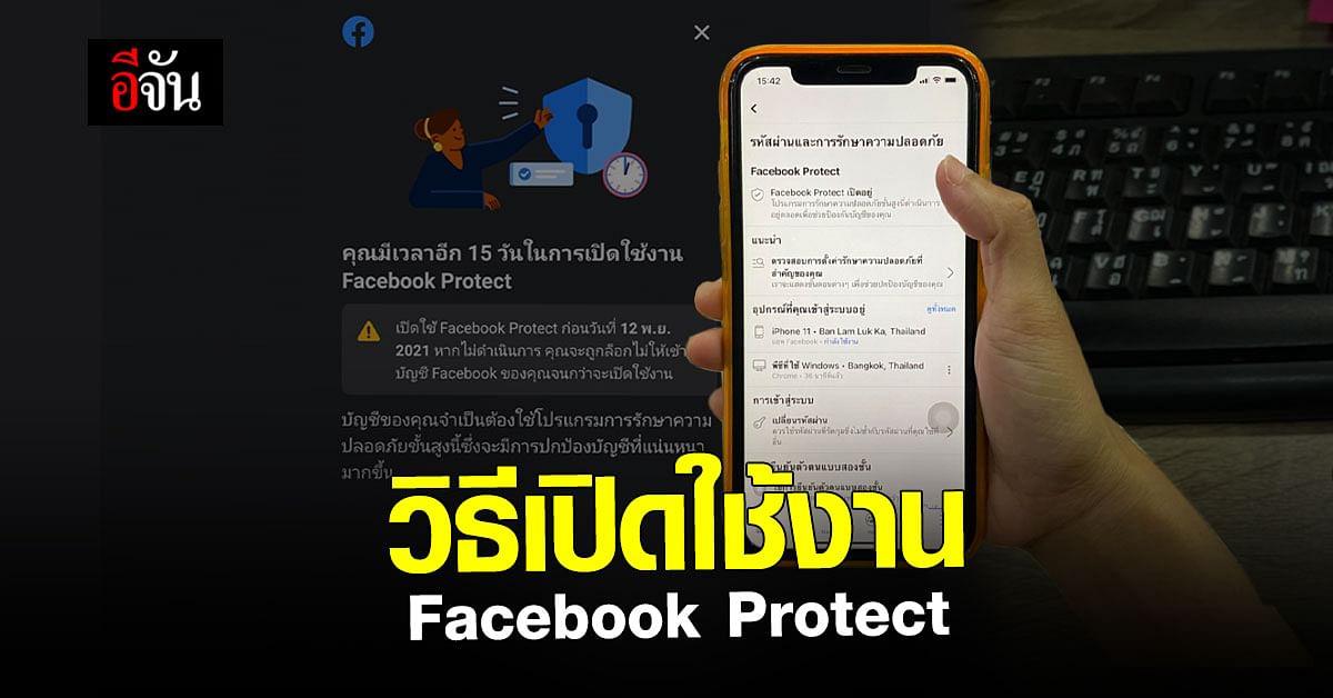 เช็กด่วน! วิธีเปิดใช้งาน Facebook Protect ไม่ทำอาจถูกล็อกบัญชี