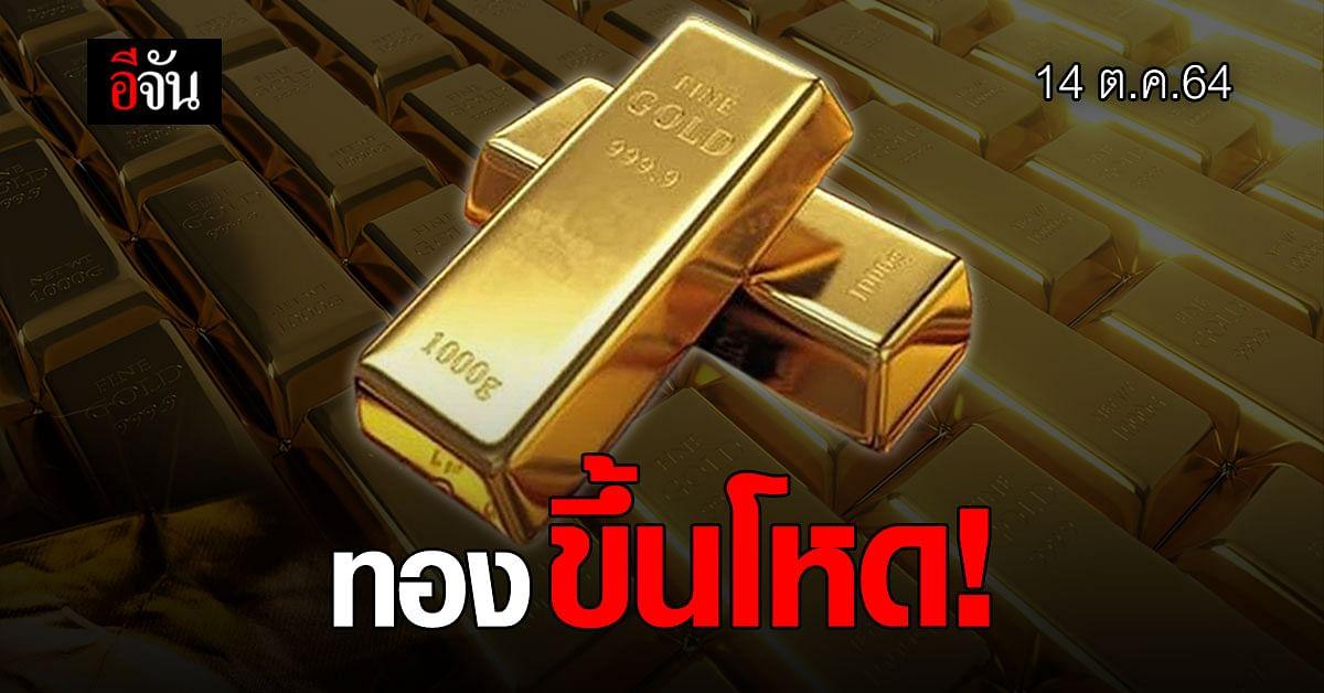 ราคาทองวันนี้ ปรับเปลี่ยน 3 ครั้ง ทองรูปพรรณ ขายออก บาทละ 28,650