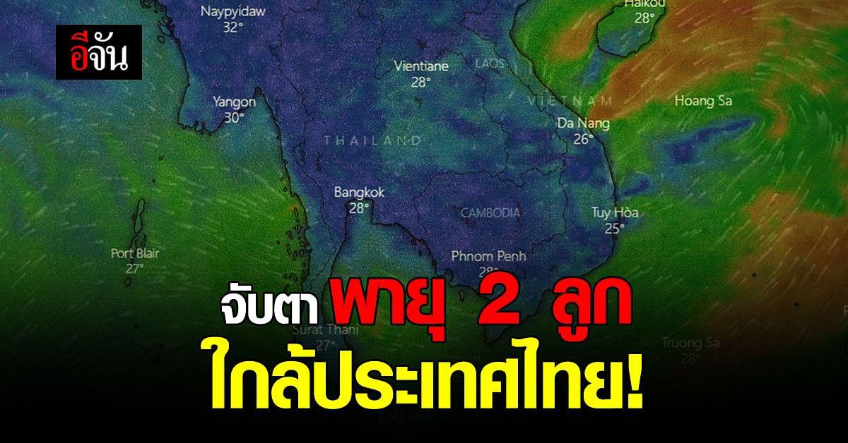 อธิบดีกรมอุตุฯ เผย จับตาพายุ 2 ลูก ไทยอาจมีฝนต่อเนื่อง