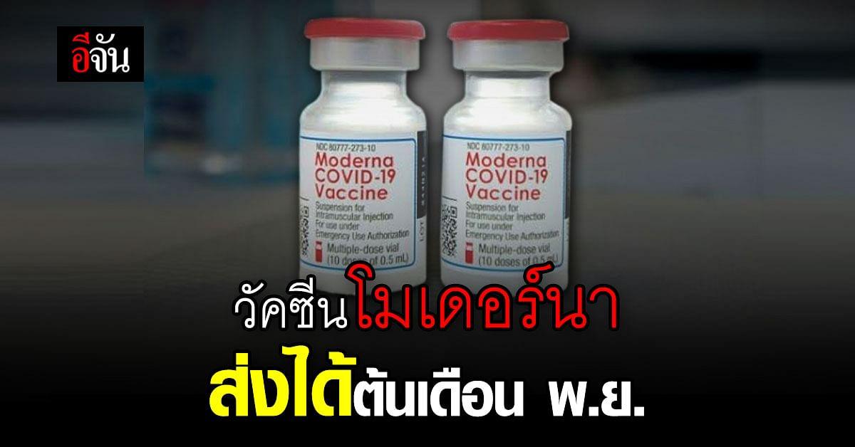 รอวนไปค่ะ! วัคซีนโมเดอร์นา 1.9 ล้านโดส คาดส่งมอบได้ต้น พ.ย.