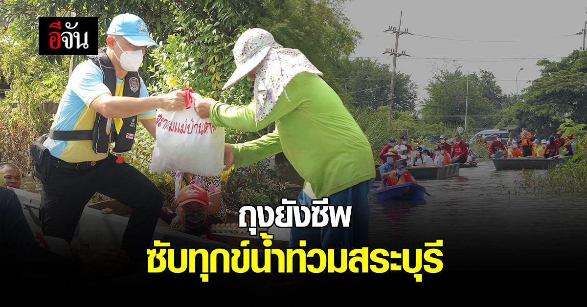 ผบช.ก. นำทีม ตำรวจน้ำ แจกถุงยังชีพชาวบ้าน ซับทุกข์ น้ำท่วมสระบุรี
