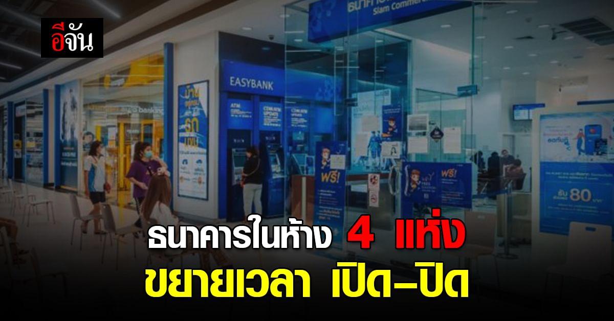 ธนาคารในห้าง ขยายเวลาเปิด-ปิด เริ่ม 15 ต.ค.64 นี้