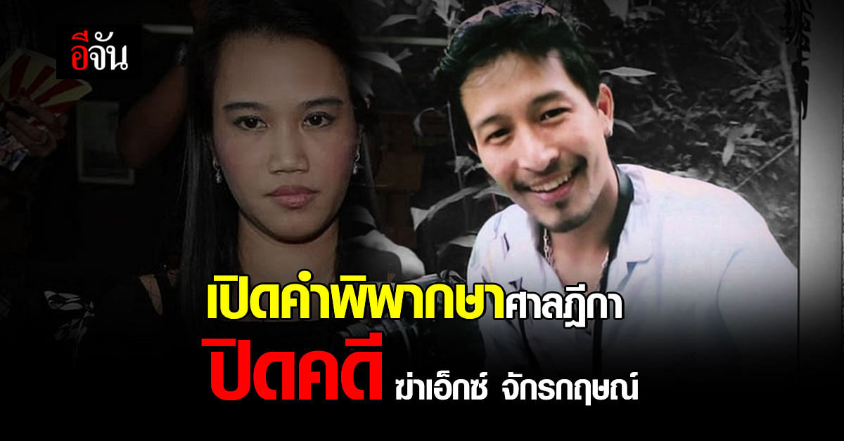 (Video) ปิดคดี จ้างฆ่า เอ็กซ์ จักรกฤษณ์ อดีตนักยิงปืนทีมชาติไทย