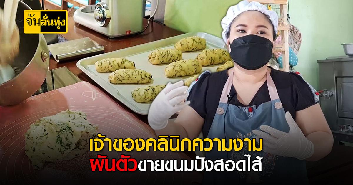 จากเจ้าของคลินิกเสริมความงาม สู่การทำขนมปังสอดไส้ขาย !