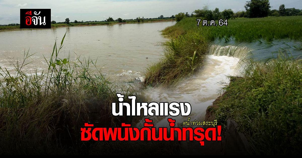 น้ำท่วมสระบุรี พนังกั้นน้ำทรุด ระดับน้ำบางพื้นที่ทรงตัว บางจุดสูงขึ้น
